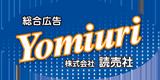 総合広告 読売社 ロゴ